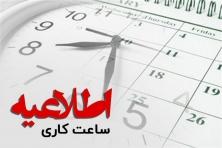 اطلاعیه شماره (2)/ساعت شروع و پایان وقت کاری در کلیه دفاتر پیشخوان دولت
