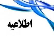 عدم تضامین جهت عقد قراردادبا شرکت برق غرب استان