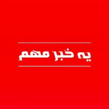 امضا تفاهم نامه فی مابین کانون و جهاد دانشگاهی و ارائه خدمت سازمان جهاد دانشگاهی