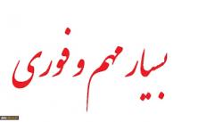 درخواست تشکیل نظام صنفی دفاتر پیشخوان دولت