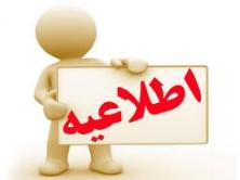 ارسال کلیه شناسنامه های معطله در دفاتر پیشخوان و ICT روستایی با فهرست اسامی صاحبان شناسنامه به اداره کل ثبت احوال