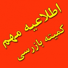 اطلاعيه مهم كميته بازرسي و نظارت (بهمن 94)