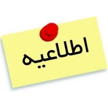 اطلاعیه شماره (5)دفتر اموراتباع ومهاجرین خارجی/نوب دهی با اخذ کپی مدارک نیز مجاز است