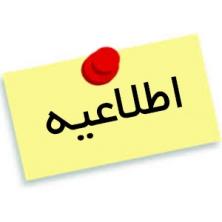 اجرای فاز 2 سامانه تاییدیه تحصیلی.....