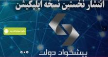 انتشار اولین نسخه اول اپلیکیشن پیشخوان دولت همراه