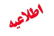 اطلاعیه فعالسازی خدمات بنیاد شهید