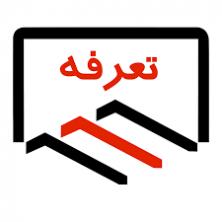 اطلاعیه / تعرفه خدمات پیشخوان دولت در سال ۱۳۹۹