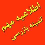 اخطار کمیته بازرسی / قطع سرویس  ها