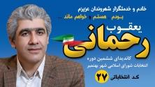 حمایت از کاندید شورای شهر بهنمیر یعقوب رحمانی